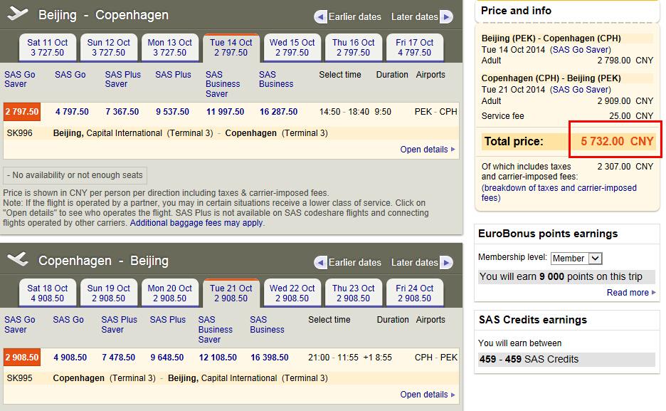 上海到天津飞机要多久