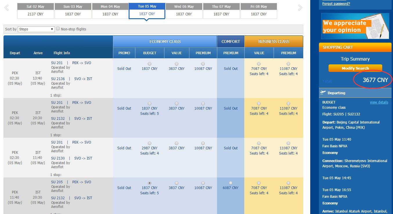 飞机票怎么去看-上海 欧洲往返机票促销