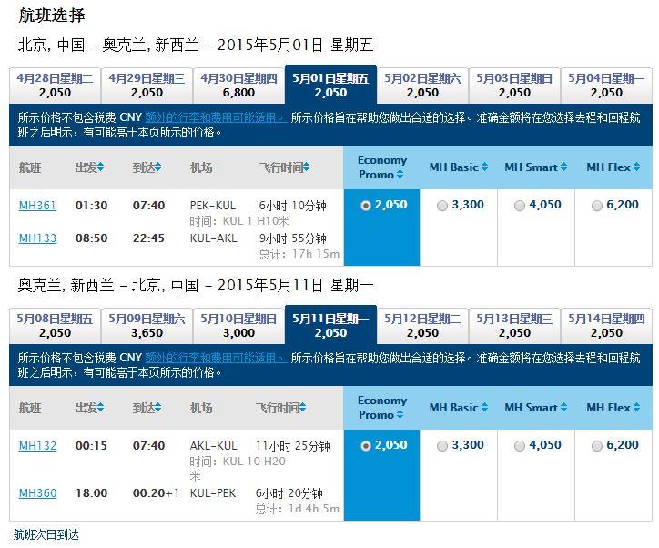 马来西亚航空:北上广厦门昆明出发机票促销,含五一端午